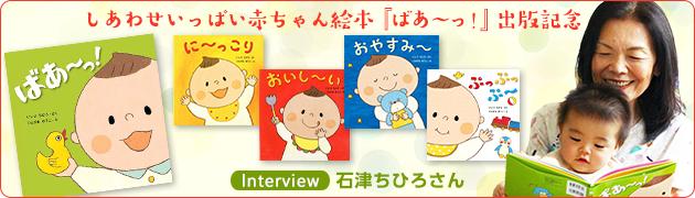 笑顔になる!しあわせいっぱい赤ちゃん絵本『ばあ〜っ!』石津ちひろさんインタビュー