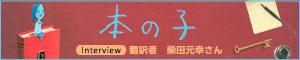 40作以上の児童文学が絵の中に!『本の子』翻訳者 柴田元幸さんインタビュー
