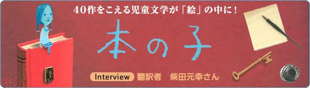 40作をこえる児童文学が「絵」の中に! ボローニャ・ラガツィ賞受賞作『本の子』翻訳者 柴田元幸さんインタビュー