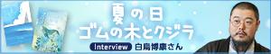 『夏の日』『ゴムの木とクジラ』 <br>白鳥博康さんインタビュー