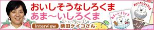 『おいしそうなしろくま』柴田ケイコさんインタビュー