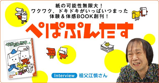 紙の可能性無限大! 体験&体感BOOK創刊!『ぺぱぷんたす』祖父江慎さんインタビュー