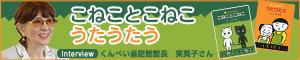 くんぺい童話館 東英子さんインタビュー