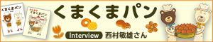 『くまくまぱん』西村敏雄さんインタビュー