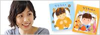 「ななちゃんの絵本」シリーズ つがねちかこさんインタビュー