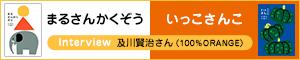 『まるさんかくぞう』『いっこさんこ』 <br>及川賢治さん(100%ORANGE)