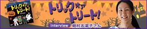 『トリック オア トリート!』岡村志満子さんインタビュー