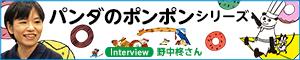 「パンダのポンポン」シリーズ 野中柊さんインタビュー