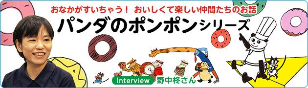 おなかがすいちゃう!おいしくて楽しい仲間たちのお話「パンダのポンポン」シリーズ  野中柊さんインタビュー