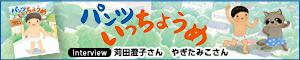 『パンツいっちょうめ』<br>苅田澄子さん やぎたみこさんインタビュー