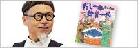 『だじゃれ世界一周』長谷川義史さん イベントレポー...