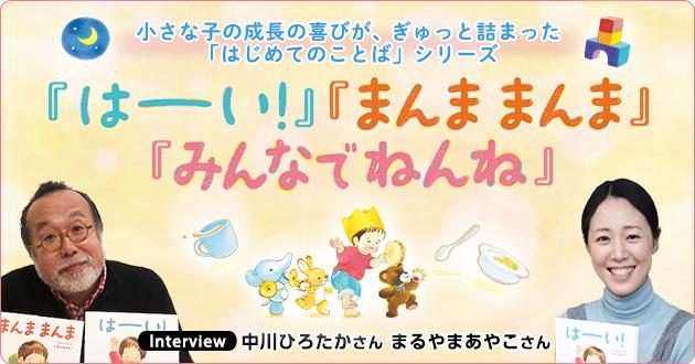 小さな子の成長の喜びがぎゅっと詰まった「はじめてのことば」シリーズ中川ひろたかさん、まるやまあやこさんインタビュー