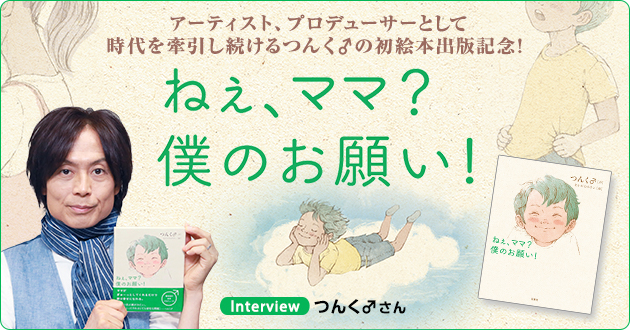 『ねぇ、ママ?  僕のお願い!』 つんく♂さん 初絵本出版記念インタビュー