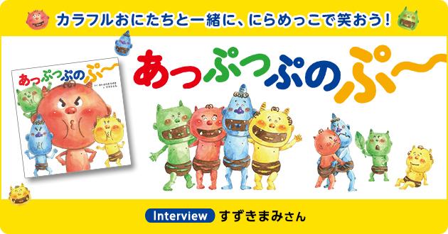 あいはらひろゆきさんの出版社、サニーサイドブックス最新作『あっぷっぷのぷ〜』 すずきまみさんインタビュー