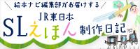 JR東日本×絵本ナビ