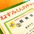 「ねずみくん絵本」シリーズの40周年記念「ねずみくんのおたんじょうびかい」に行ってきました!