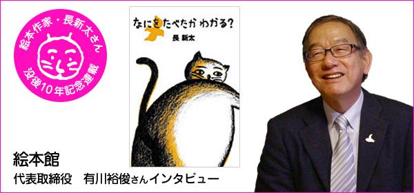 【連載】第2回 『なにをたべたかわかる?』 有川裕俊さん(絵本館代表取締役)インタビュー