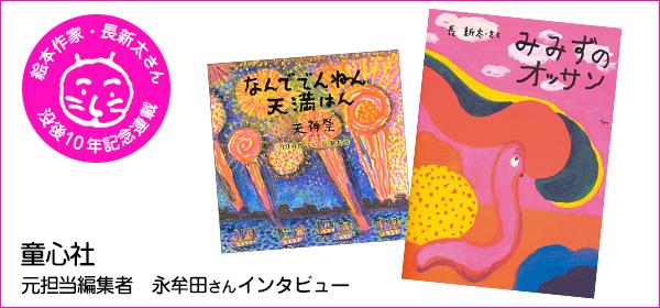 【連載】第4回 『みみずのオッサン』担当編集者 永牟田律子さん(童心社)インタビュー