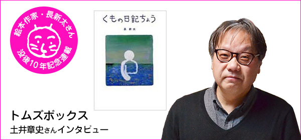 【連載】第6回 トムズボックス 土井章史さんインタビュー