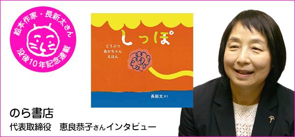 【連載】第9回 『ぼうし』『しっぽ』担当編集者 恵良恭子さん(のら書店代表取締役)インタビュー