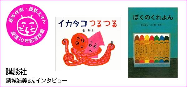 【連載】第7回 『ぼくのくれよん』担当編集者 栗城浩美さん(講談社)インタビュー