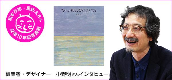 【連載】第10回 フリー編集者・小野明さんインタビュー