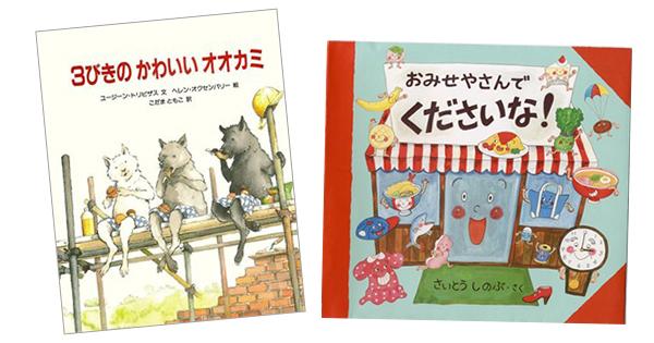 今週の絵本売上ランキングBEST10【2016/6/5〜6/11】