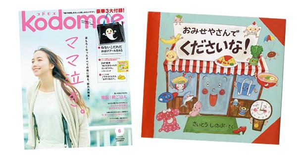 今週の絵本売上ランキングBEST10【2016/4/24〜30】