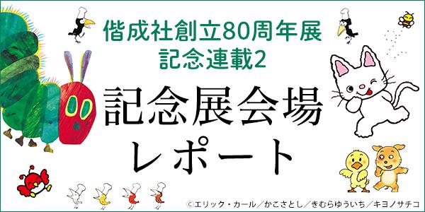 偕成社 創立80周年展 記念連載