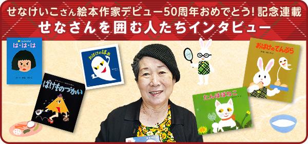 せなけいこさん 絵本作家デビュー50周年おめでとう!記念連載