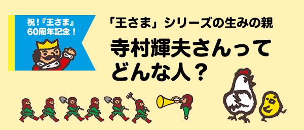 【連載】序章 「王さま」シリーズの生みの親 寺村輝夫さんってどんな人?