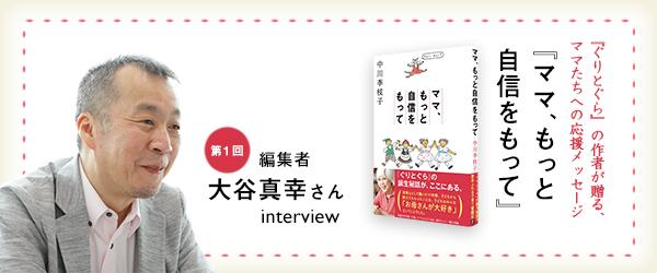 【連載】第1回 編集者 大谷真幸さんインタビュー
