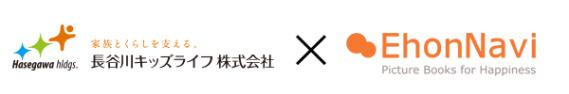 長谷川キッズライフ × 絵本ナビ