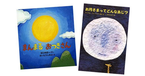 お月さまって、まるくて、おおきくて…どんな味? 【お月さま絵本】