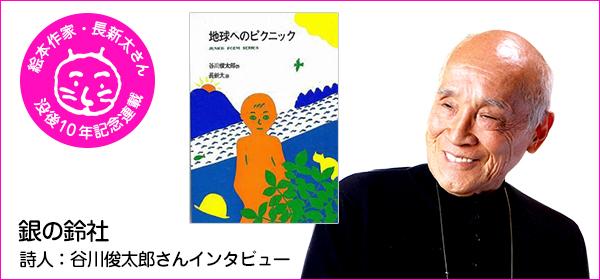 【長新太没後10年記念連載】 担当編集者&絵本作家インタビュー