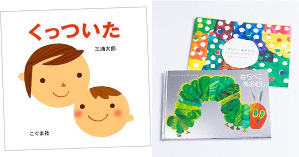 今週の絵本売上ランキングBEST10【2016/9/4〜9/10】