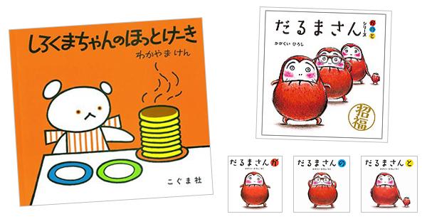 今週の絵本売上ランキングBEST10【2016/9/18〜24】