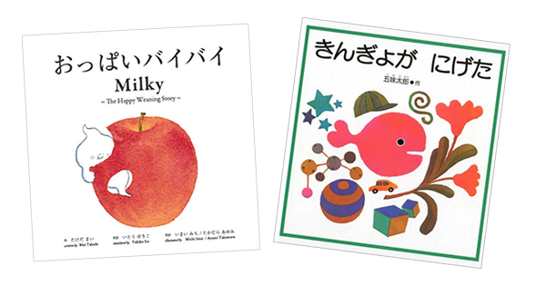 今週の絵本売上ランキングBEST10【2016/10/2〜10/8】