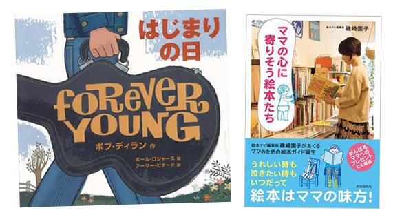 今週の絵本売上ランキングBEST10【2016/10/23〜10/29】