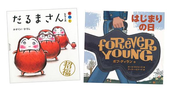 今週の絵本売上ランキングBEST10【2016/10/30〜11/5】