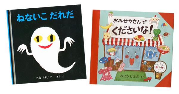 今週の絵本売上ランキングBEST10【2016/6/26〜7/2】