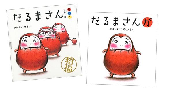 今週の絵本売上ランキングBEST10【2016/11/27〜12/3】