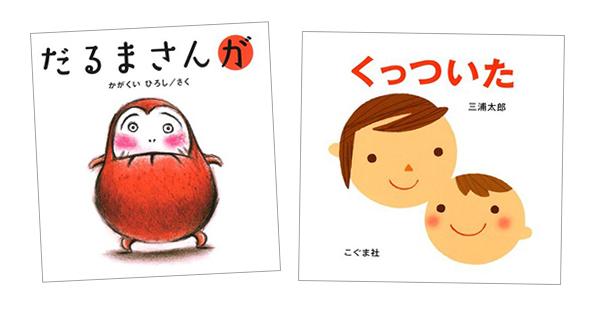 今週の絵本売上ランキングBEST10【2016/8/14〜8/20】