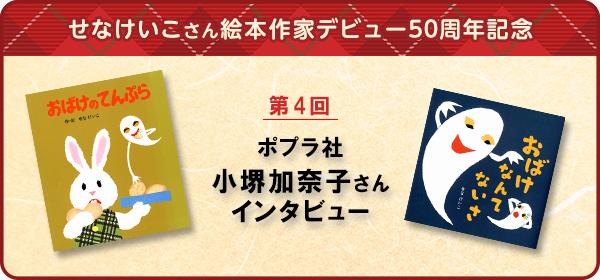 第4回 ポプラ社 小堺加奈子さんインタビュー