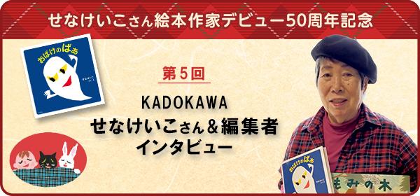 【連載】第5回 KADOKAWA せなけいこさん&編集者インタビュー