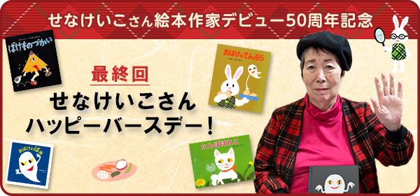 【連載】せなけいこさん 絵本作家デビュー50周年おめでとう! せなさんを囲む人たちインタビュー