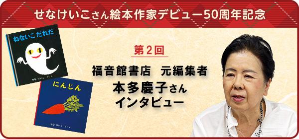 第2回 福音館書店 元編集者 本多慶子さんインタビュー