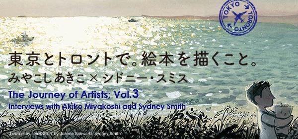 東京とトロントで。絵本を描くこと。みやこしあきこ×シドニー・スミス インタビュー