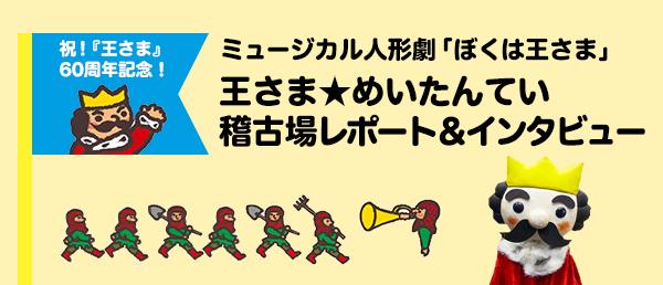 【連載】第2回 ミュージカル人形劇「ぼくは王さま」稽古場レポート
