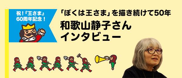 「ぼくは王さま」を描き続けて50年 和歌山静子さんインタビュー